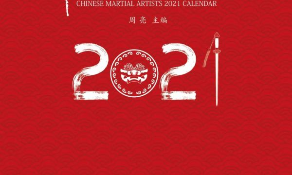 Calendario arti marziali cinesi 2021